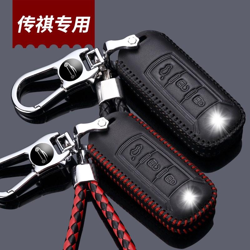 A chave de transferência para GAC cório Kei Kei gs8. Gs8 fivela chave de carro controle remoto conjunto caixa de proteção