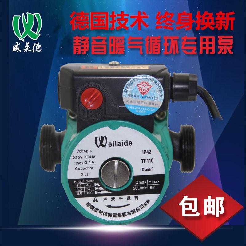 Household air circulation pump heating geothermal circulating pump backwater pipeline of boiler hot water booster mute