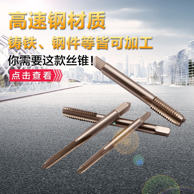 M2 high speed steel straight slot machine tap tap tapping M3M4M5M6M8M10M12M14 fine teeth