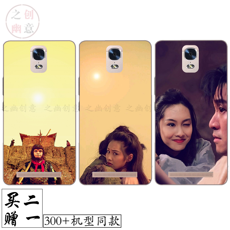 Jin M5PLUS/GN8001L painted mobile phone shell package set zhizunbao silicone lovers Westward Journey Zixia