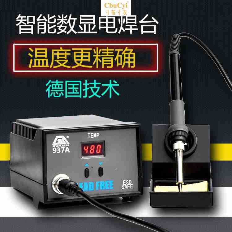 Germany imported electric soldering iron set, household adjustable welding pen, mobile phone electronic maintenance welding tools