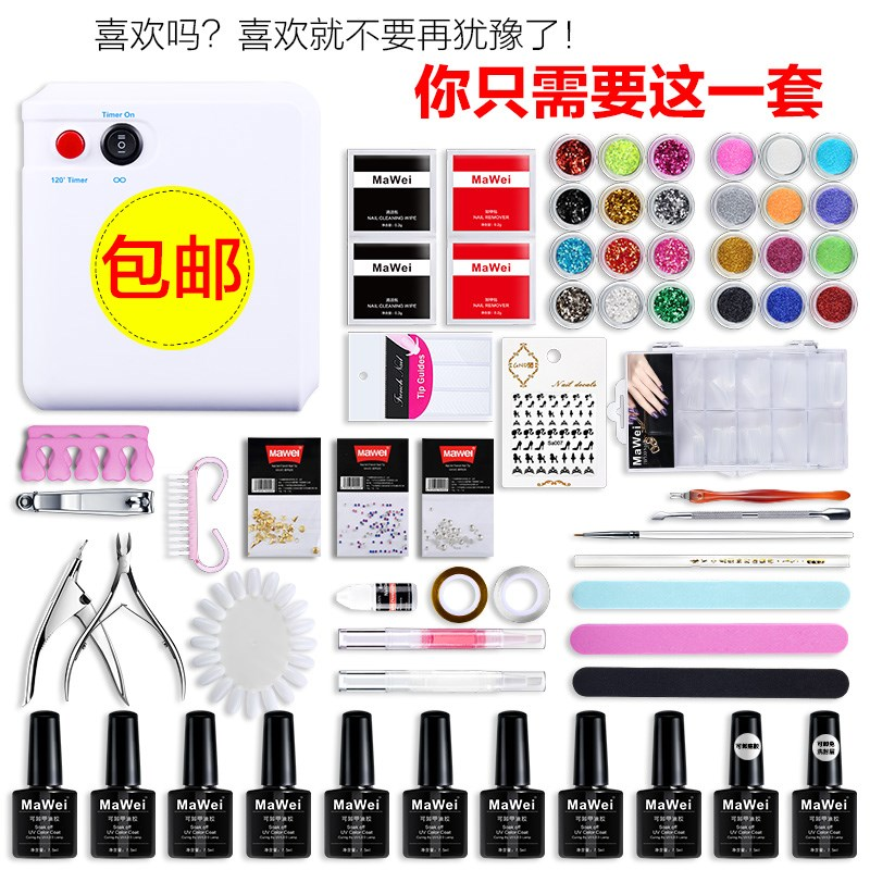 Manicure kit complete shop for beginners to do phototherapy nail glue machine stickers Manicure diamond suit