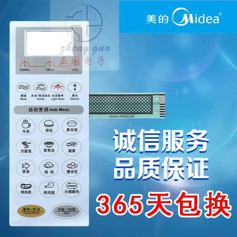 Midea KD23C-APKD21C-AP microwave oven panel, film switch, touch key panel switch