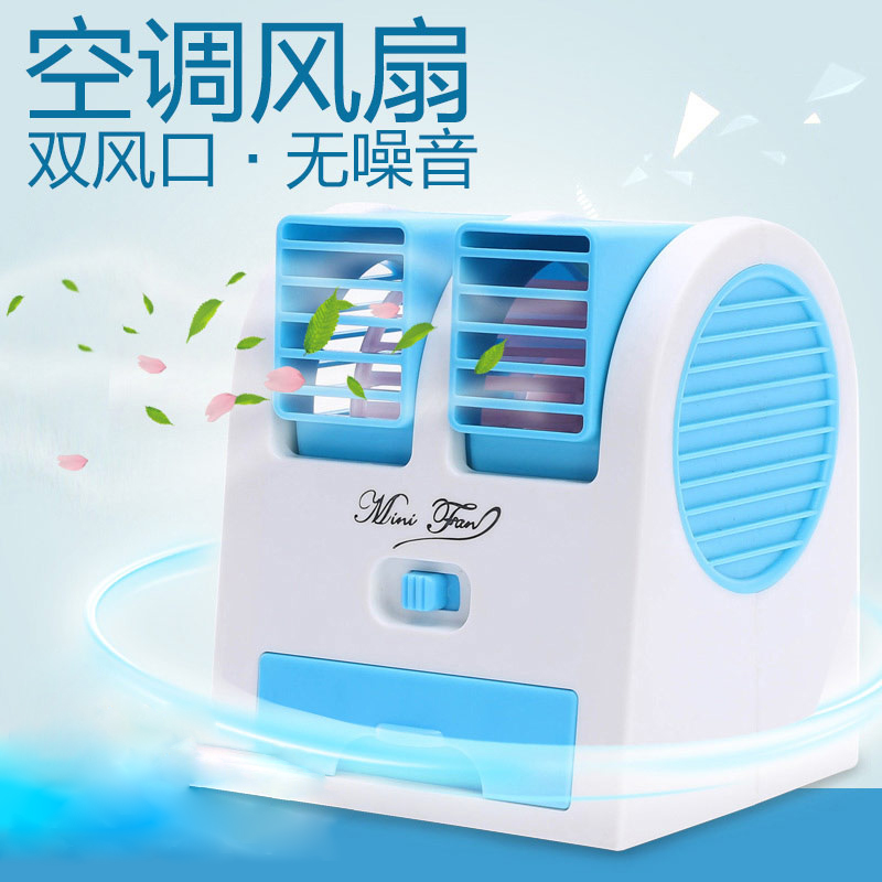 ドライヤーを乾燥機無葉冷凍小ファンミニ携帯充電式空調ファン