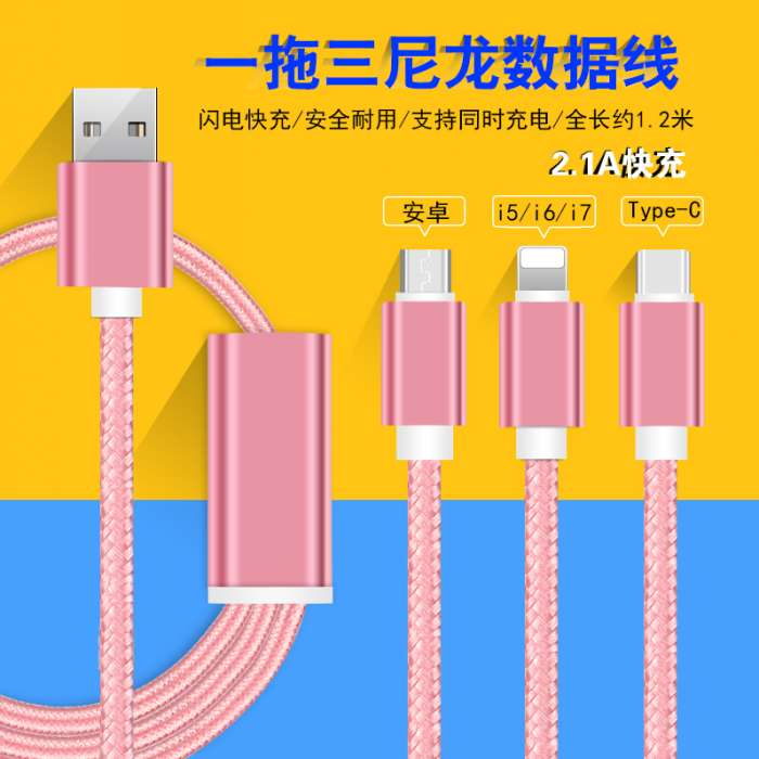 IPhone5s data line out 3 meters P apple 6plus single head charging wire iPadMINI2usb three in one