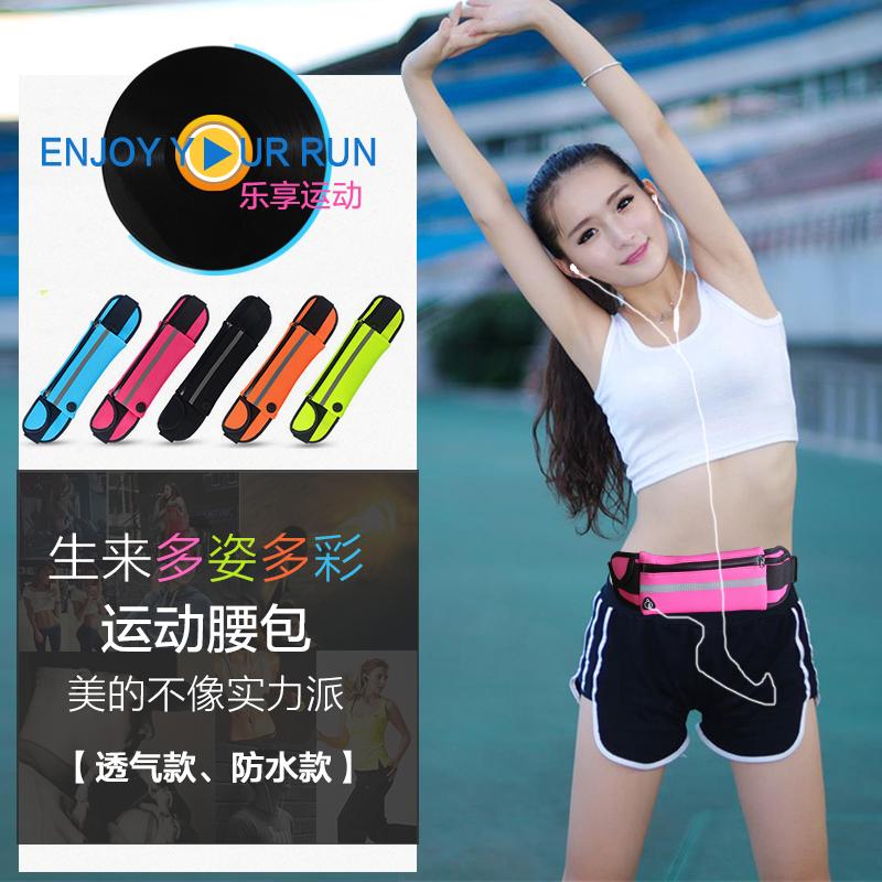 天天特价腰包女韩版潮多功能手机袋跑步腰带户外运动男健身装备