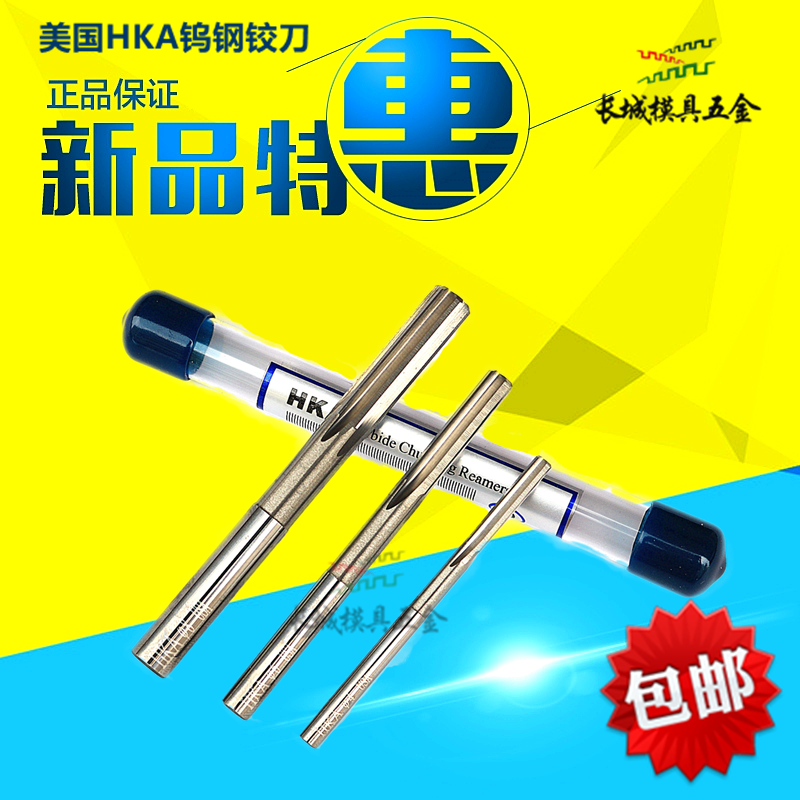 The United States imported HKA imported tungsten steel alloy straight slot machine reamer 11.52345678910-13mm