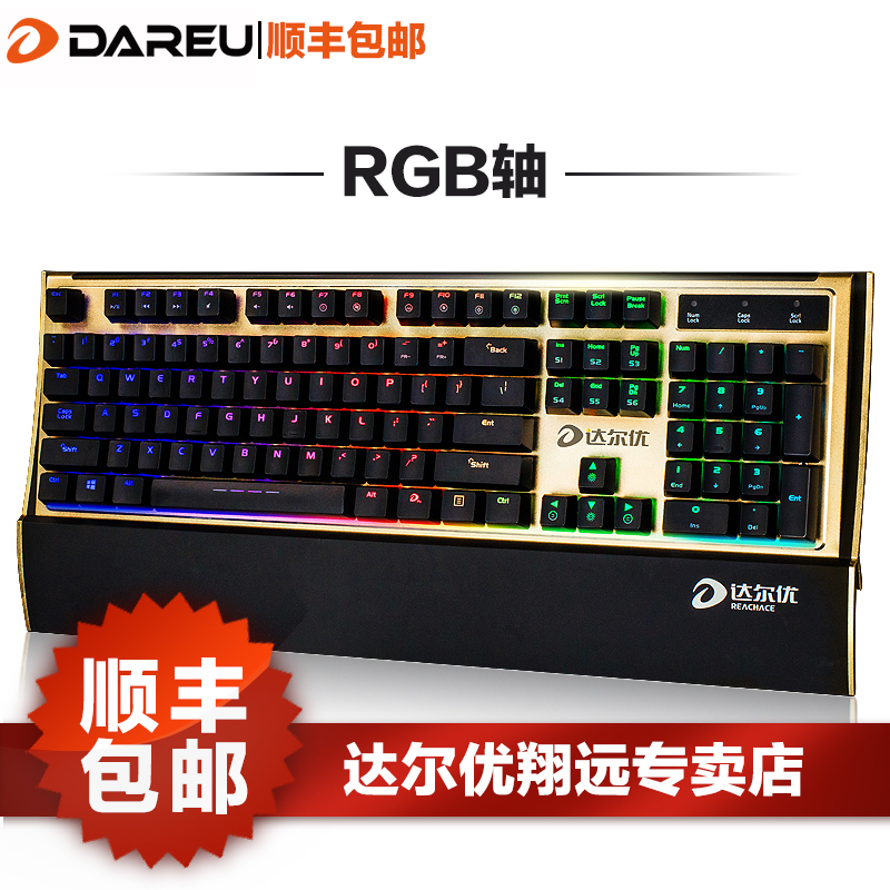 包顺丰 dahl S600RGB joc mecanic şi lumină verde tastatura 104 - cheie este axa la negru.