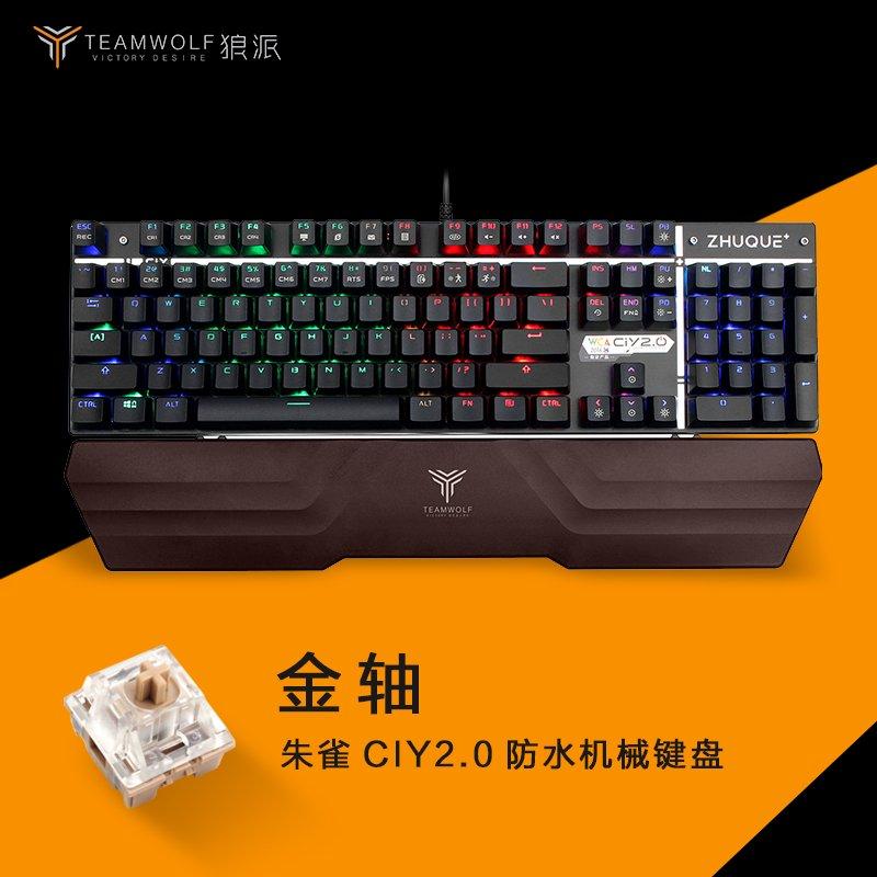 朱雀 farkas küldött CIY2.0. 104 - tengely mechanikai billentyűzet fekete tengely internet 电竞 rgb billentyűzet vízálló.