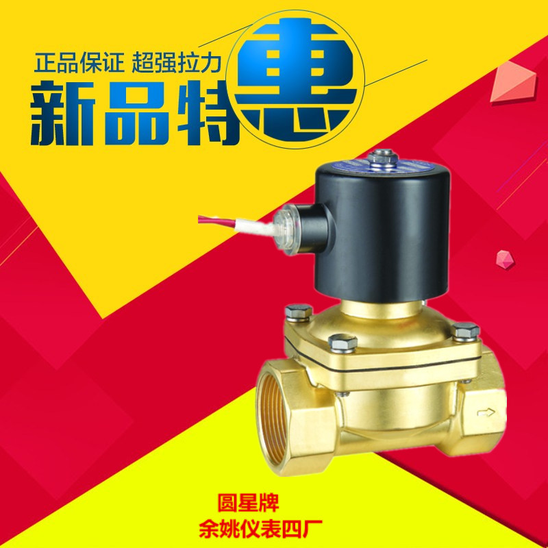 yuyao no.4 instrument fabrik cirkel stjerne RoundStar normalt åbent elektromagnetisk ventil 2W-200-20K vand ventilen 6% kobber