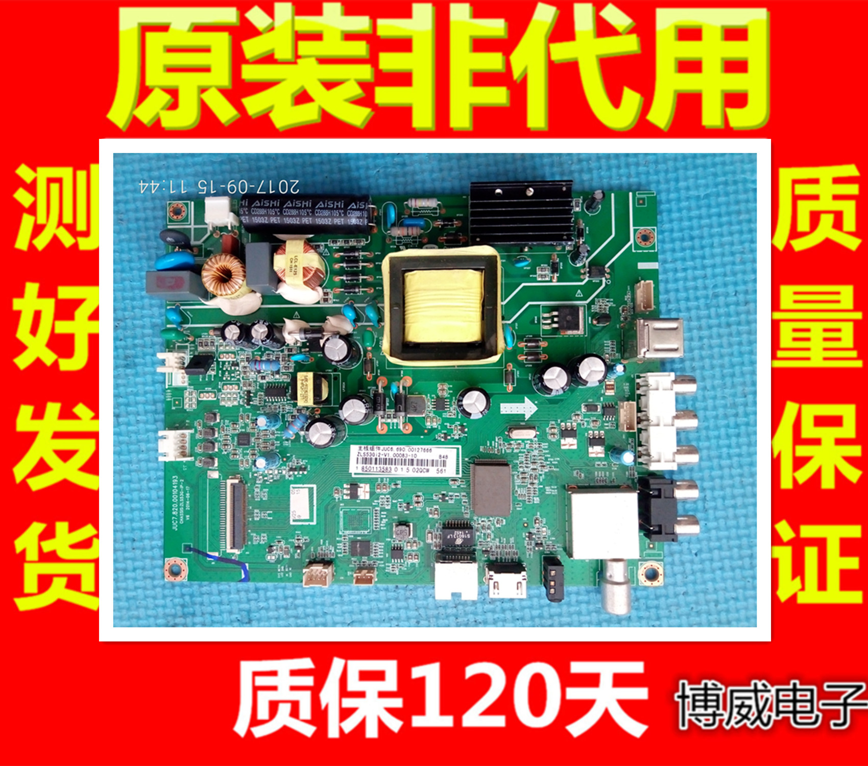 42 inch LCD flat panel TV, Changhong 42D2000N power backlight, high voltage power supply motherboard ZML66