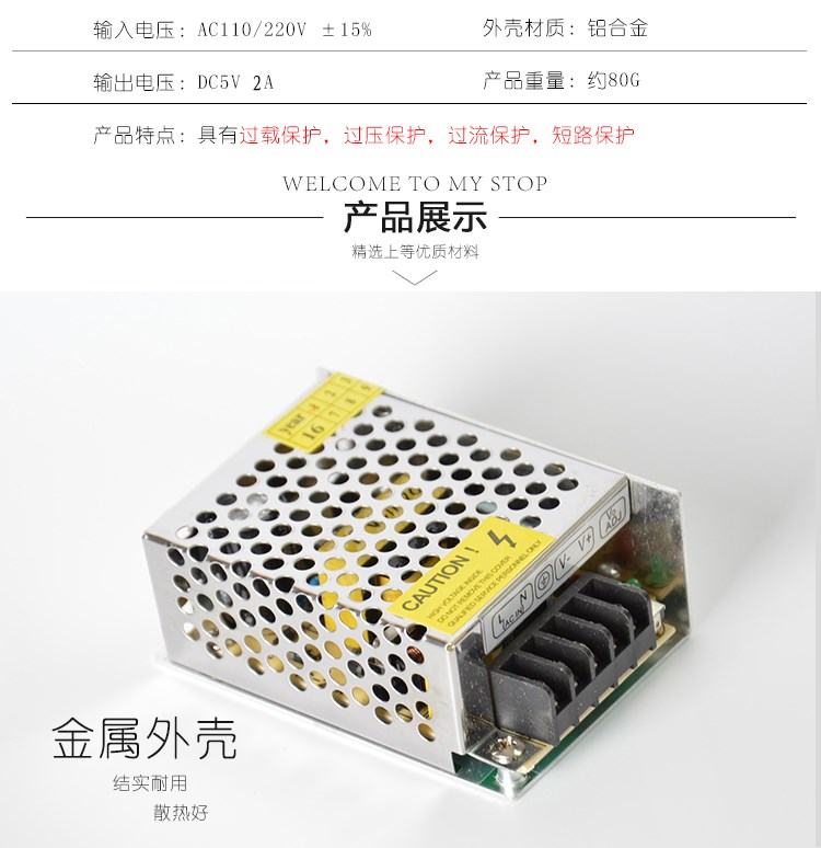 LED display power 5v2a switching power supply display 5v10W2A DC transformer S-10-5