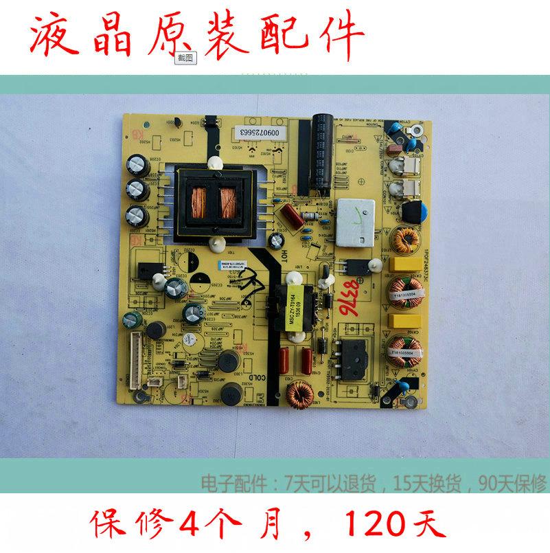 50 cm de télévision à écran plat à cristaux liquides Haier principale d'alimentation LE50U51A écran haute pression une plaque de noyau BBY168