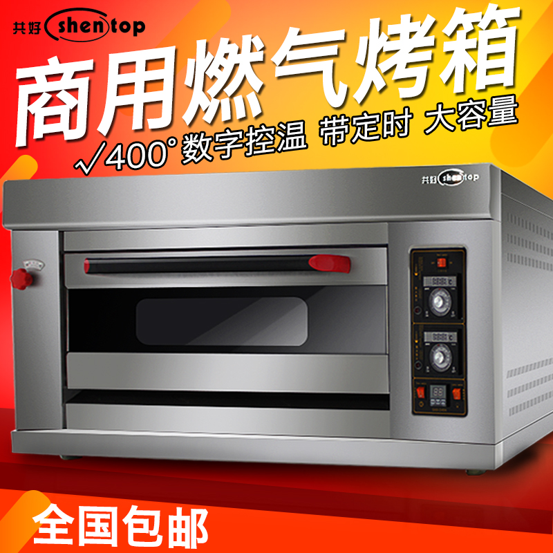 Good one layer two plate automatic large commercial gas oven, gas oven with baking cake