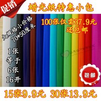 Color glazed paper paper origami children electro-optic handmade paper origami paper cutting