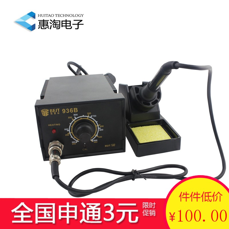 Best 936B antistatic thermostat electric iron heating welding built-in ceramic heater welding tool