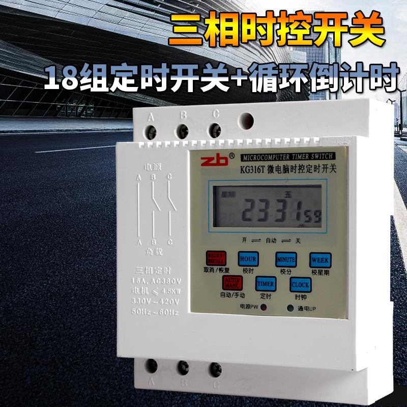 Three phase control switch 380V countdown function cycle time control of three-phase power electronic timer Microcomputer