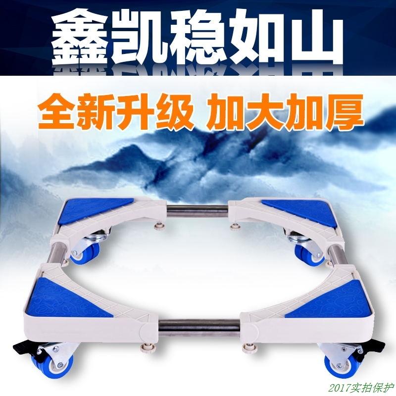 Les cygnes Haier Siemens la beauté de la machine de lavage automatique d'une base de support de pied ajustable pour rayonnage mobile