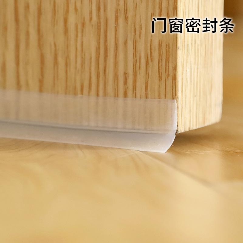 Door and window sealing strip, window door, thermal insulation, burglar proof door bottom, wind proof and sound insulation self-adhesive type 64979