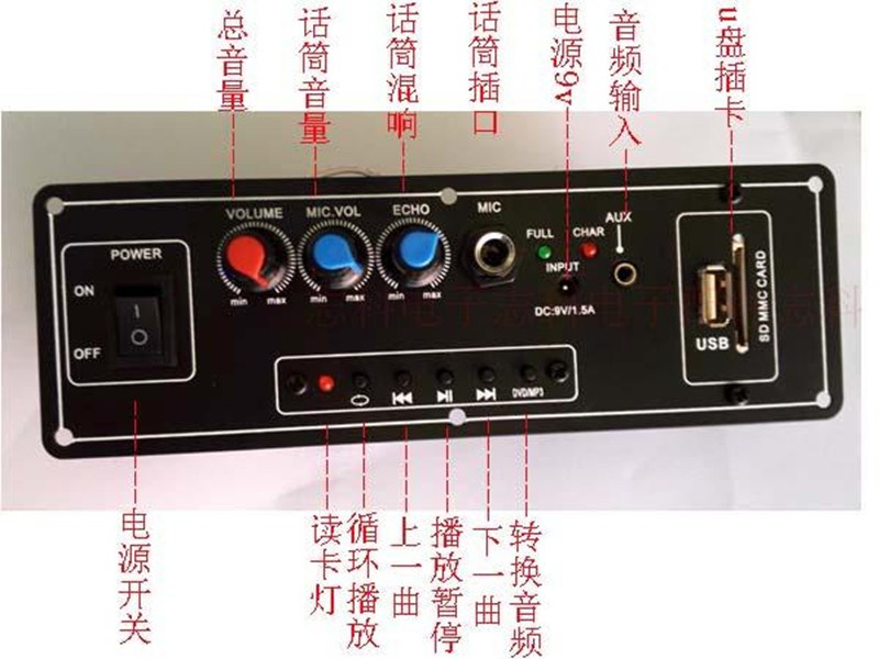 Zk-1093 lithium-ion battery 9V sound box power amplifier board outdoor square dance audio karaoke bar box main board