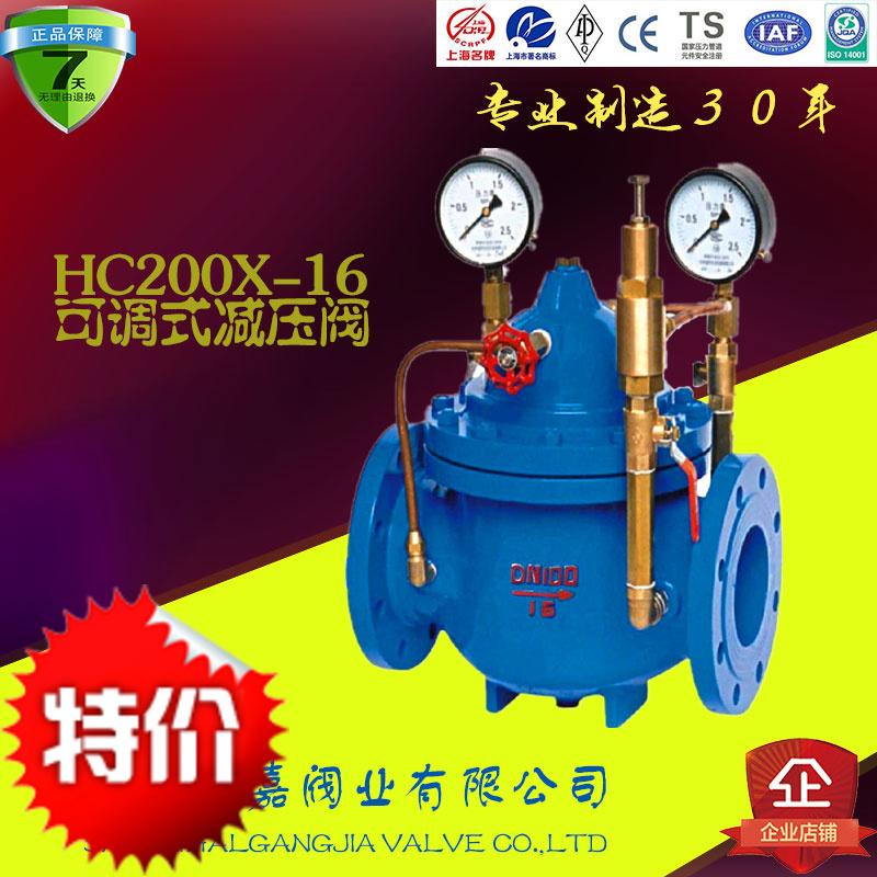 hc200x-16 pilot ventil reducerventil 200x dn40-dn400 justerbar ventil