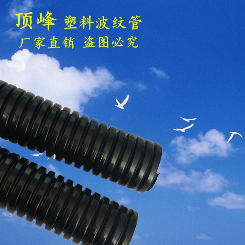 Tubo de plástico corrugado PEPPPA Retardador de hilo nylon engrosamiento de la manguera de la venta directa de la fábrica