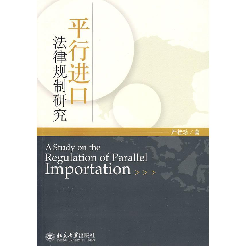 Legal regulation of parallel import research on laws and regulations of bestsellers