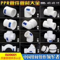 PPR hot and cold water tap water pipe heating pipe hot melt pipe fittings Jiezhuang pipe joint pipe fittings