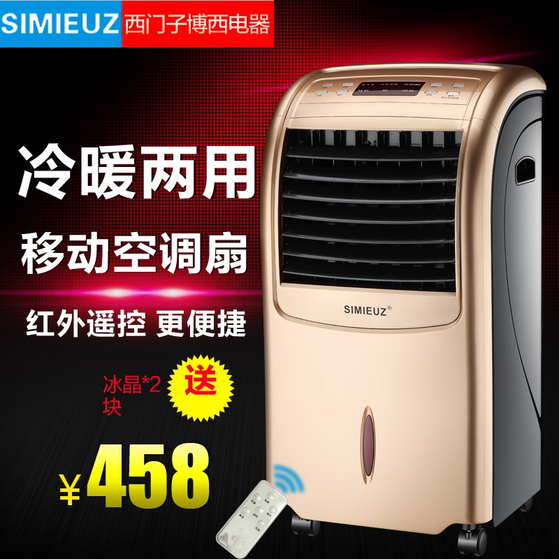 Air conditioning fan cooling and heating dual-purpose cooling fan, household air cooler, water syllable can remote control air conditioning fan water air conditioner