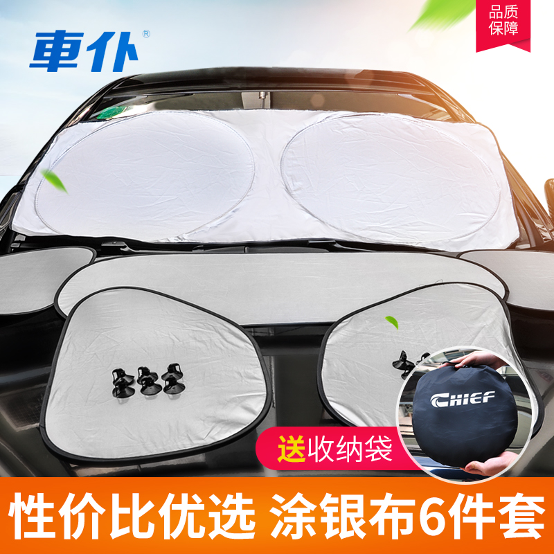 Car sunshade and sunscreen stick insulated curtain block shade with the front windshield of the car truck side window sun gear