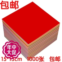 Origami origami origami paper handmade paper 15cm square paper color paper bag mail