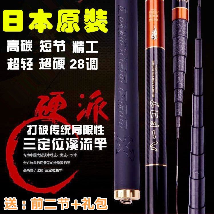 短节レバー渓流竿携帯台釣竿三位置決め釣り竿新型超硬28調日本の輸入高炭素
