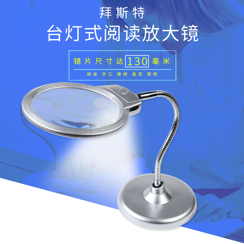 Table type magnifier with LED lamp 10 times 20 times the old man reading electronic inspection clock cell phone maintenance