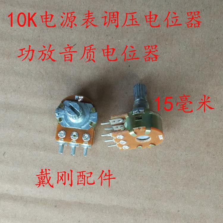 захранване на масата за регулиране на налягането потенциометър усилвател тембър потенциометър 1к потенциометър 10000 потенциометър двойно