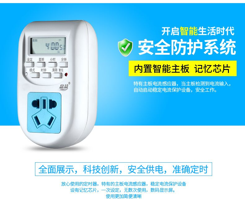 Oven timer, home controller, environmental protection LCD screen, electronic tramcar, battery power off, home power switch