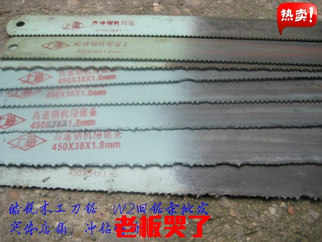 The sea breeze front hacksaw hacksaw imported quality seagull Shanxi Taihang machine saw blade, on the two, ha