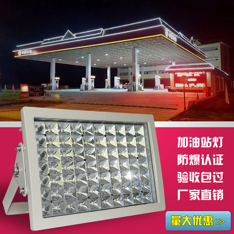 LED100W50W150W200W miner's lamp, floodlight street lamp outdoor outdoor explosion proof Stadium