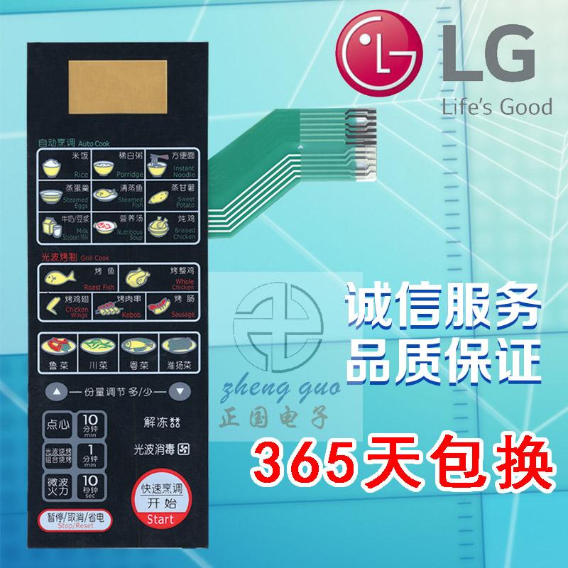 lg mikró vezérlőpult kapcsoló / ki / film / megérinteni a MG-5306M vállal egy év!