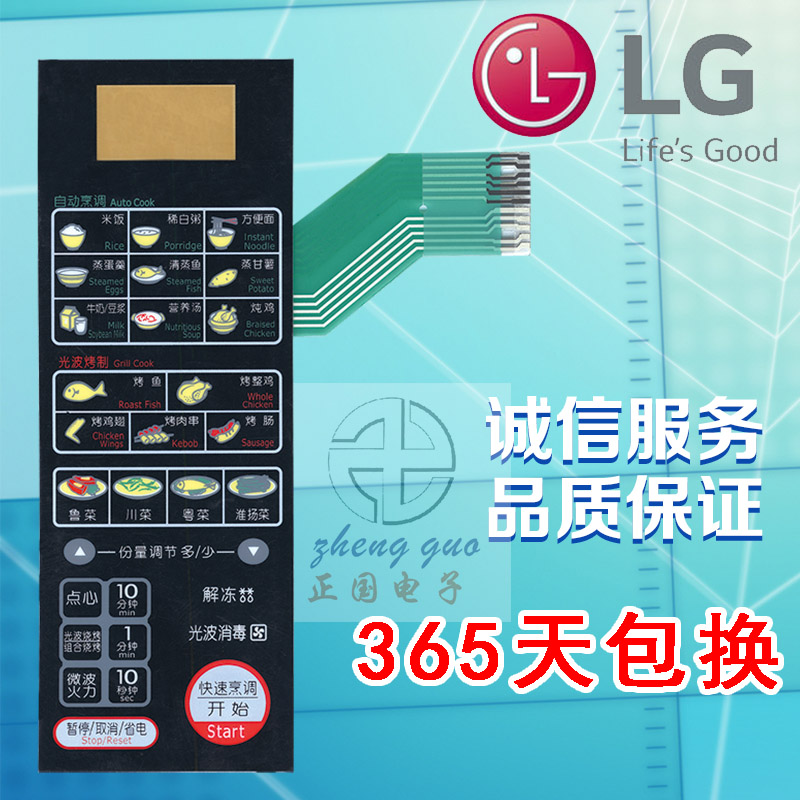 lg mikrobølgeovn kontrolpanel skift / knap / film / røre skift MG-5306M et år garanti.