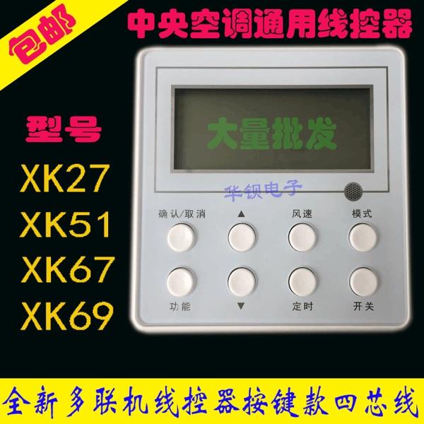 Die post klimaanlage fernbedienung XK69XK67XK51XK27 air - Maschine mehrere online - manipulator