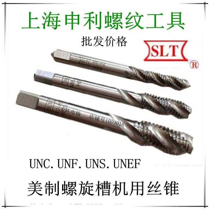SLT Shanghai Shenli thread tools 5/8-18UNF2B UNF spiral groove machine tap