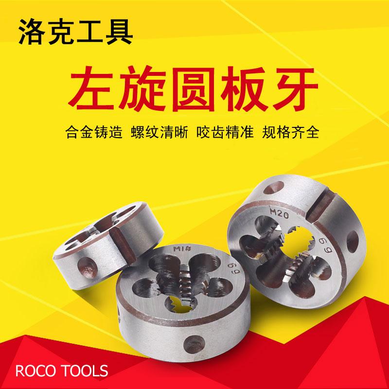 L left tooth circular screwing die yuan anti teeth tapping cone teeth M1212x1.512x1.2512x1