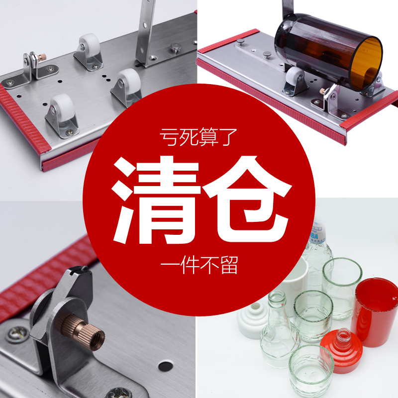 Glass bottle cutter multifunctional adjustable bottle bottle DIY bottle cup glass knife cutting machine tool