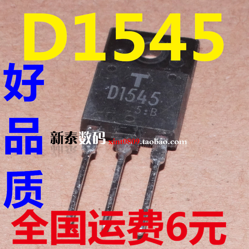 Disassemble the original D15452SD1545 color TV power switch triode test package