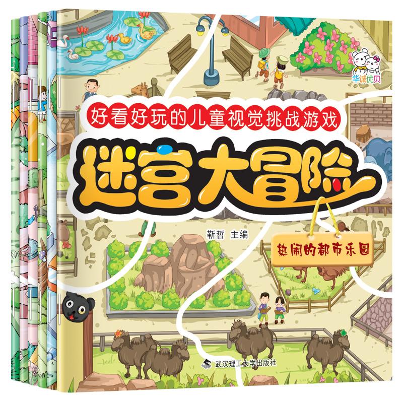OS Pais de SEIS Livros para desenvolver a inteligência Das crianças, brinquedos, games, Livros 2-3-4-5-6 Anos baby puzzle maze.