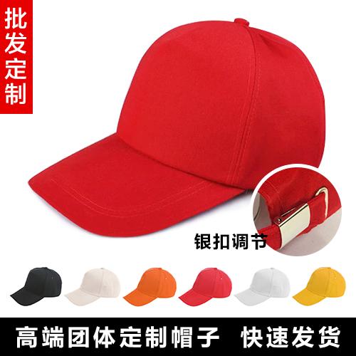 白色可調節廣告帽定制 鴨舌帽志愿者帽子印logo字定做旅游帽工作帽diy棒球帽