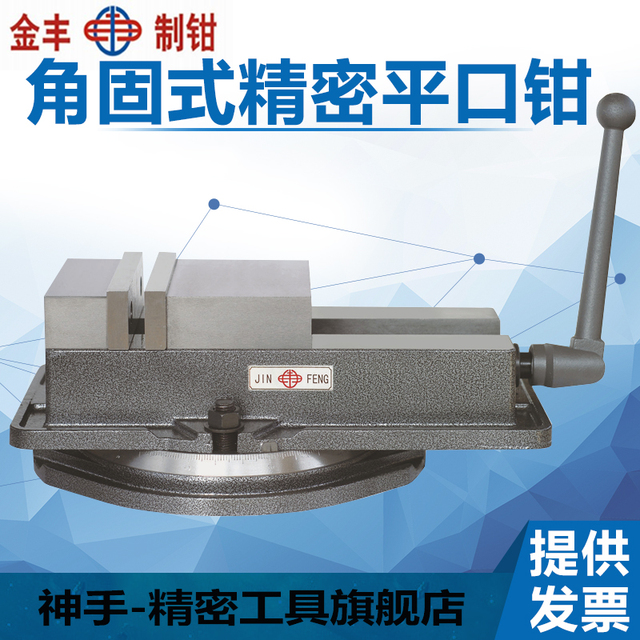CNC precision machine vice Jinfeng heavy 4 inch 5 inch 6 inch 8 inch angle fixed clamp special milling machine shipping