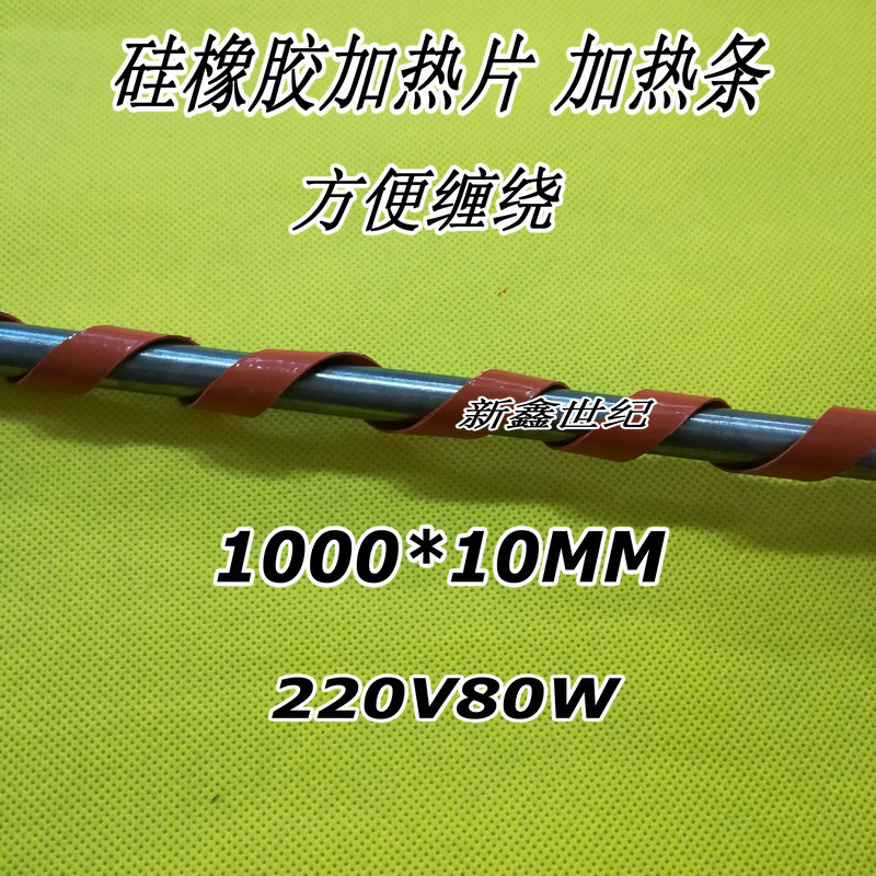 Silicon rubber heating strip heating strip 1000*10*1.5MM220V80W convenient winding