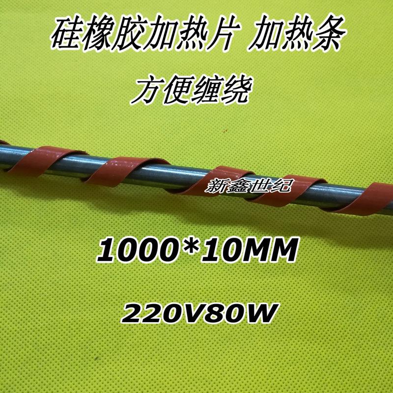 Silikon - heizung 1000*10*1.5MM220V80W fieber heizung abschnitt bequem wunde