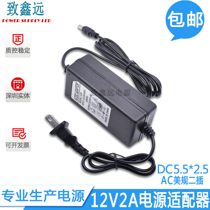 Packet car subwoofer transformer 220V to 12V12V2A12V power line transformer charger